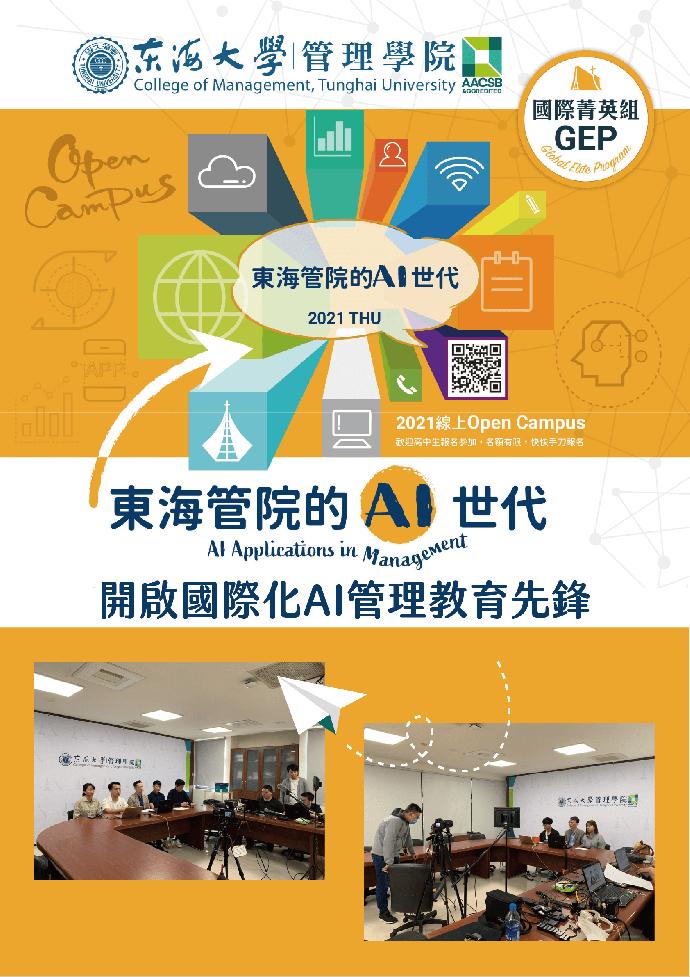 「東海管院的AI世代」開啟國際化AI管理教育先鋒