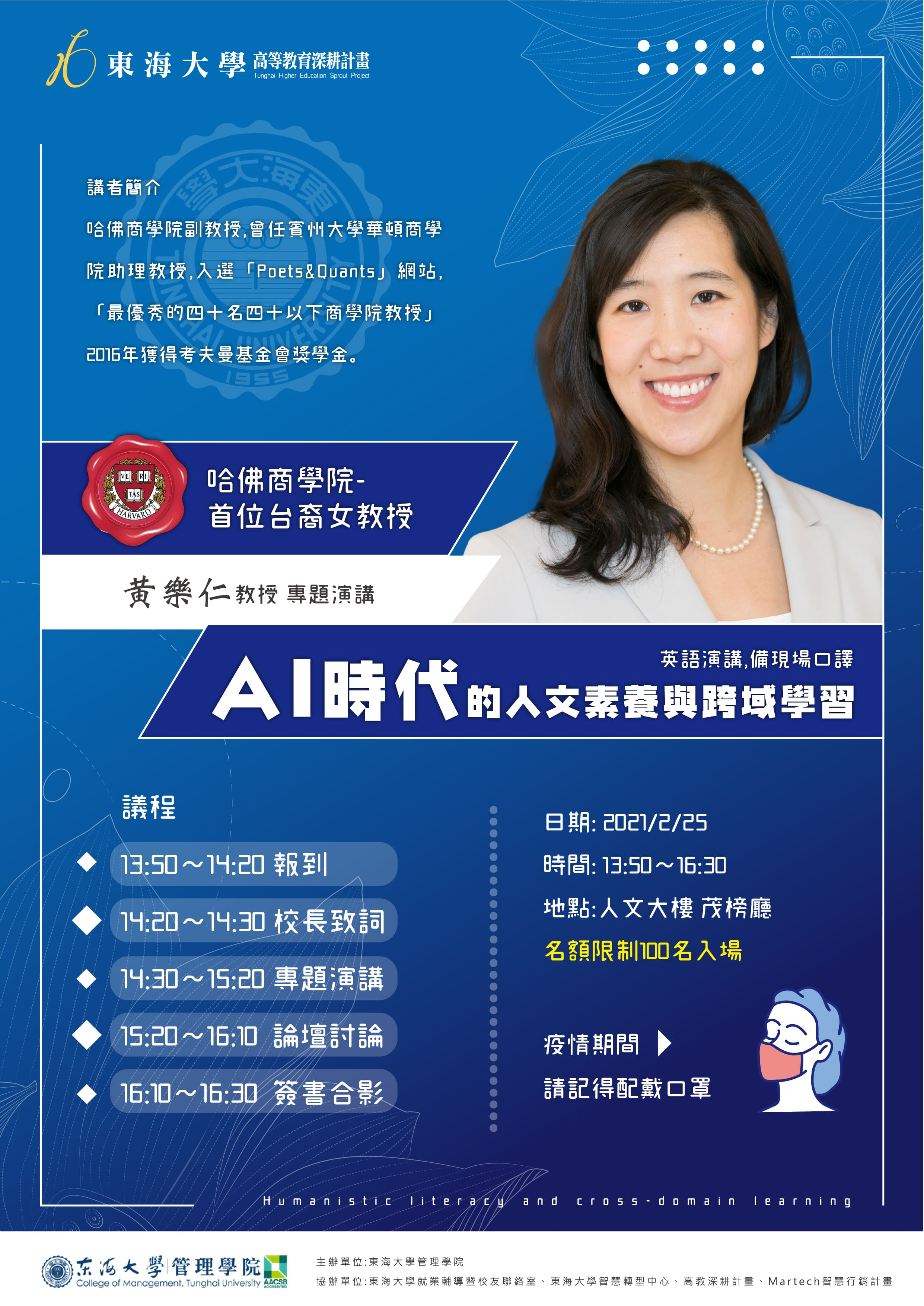 【演講&論壇】黃樂仁教授-AI時代的人文素養與跨域學習