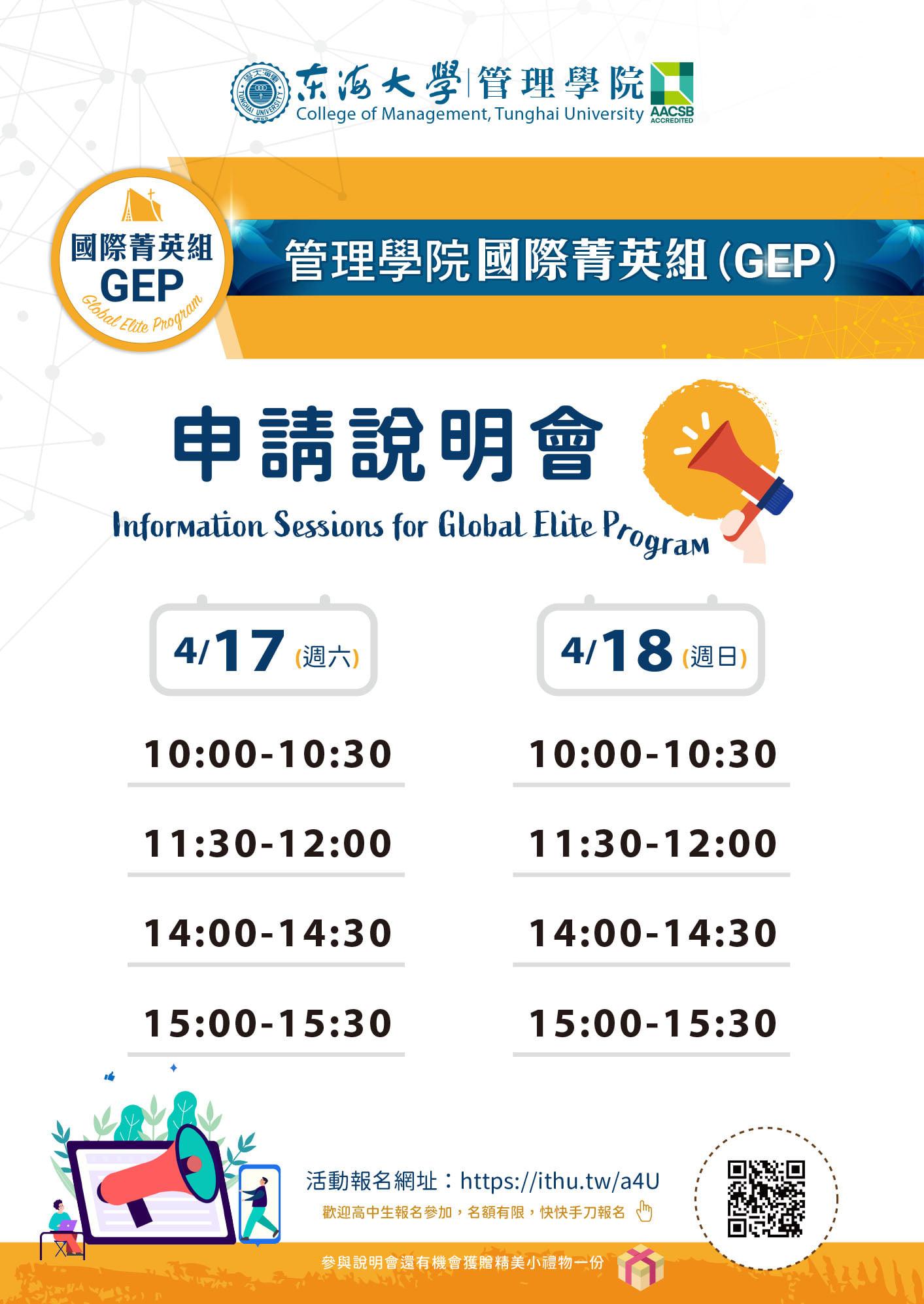 2021管理學院國際菁英組(GEP)申請說明會(4/17-18)
