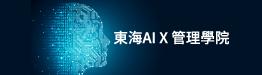 東海AI X 管理學院
